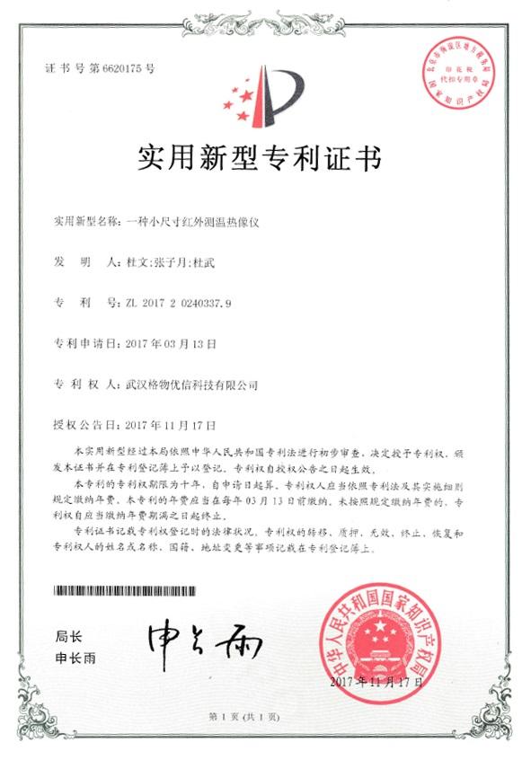 格物优信实用新型专利