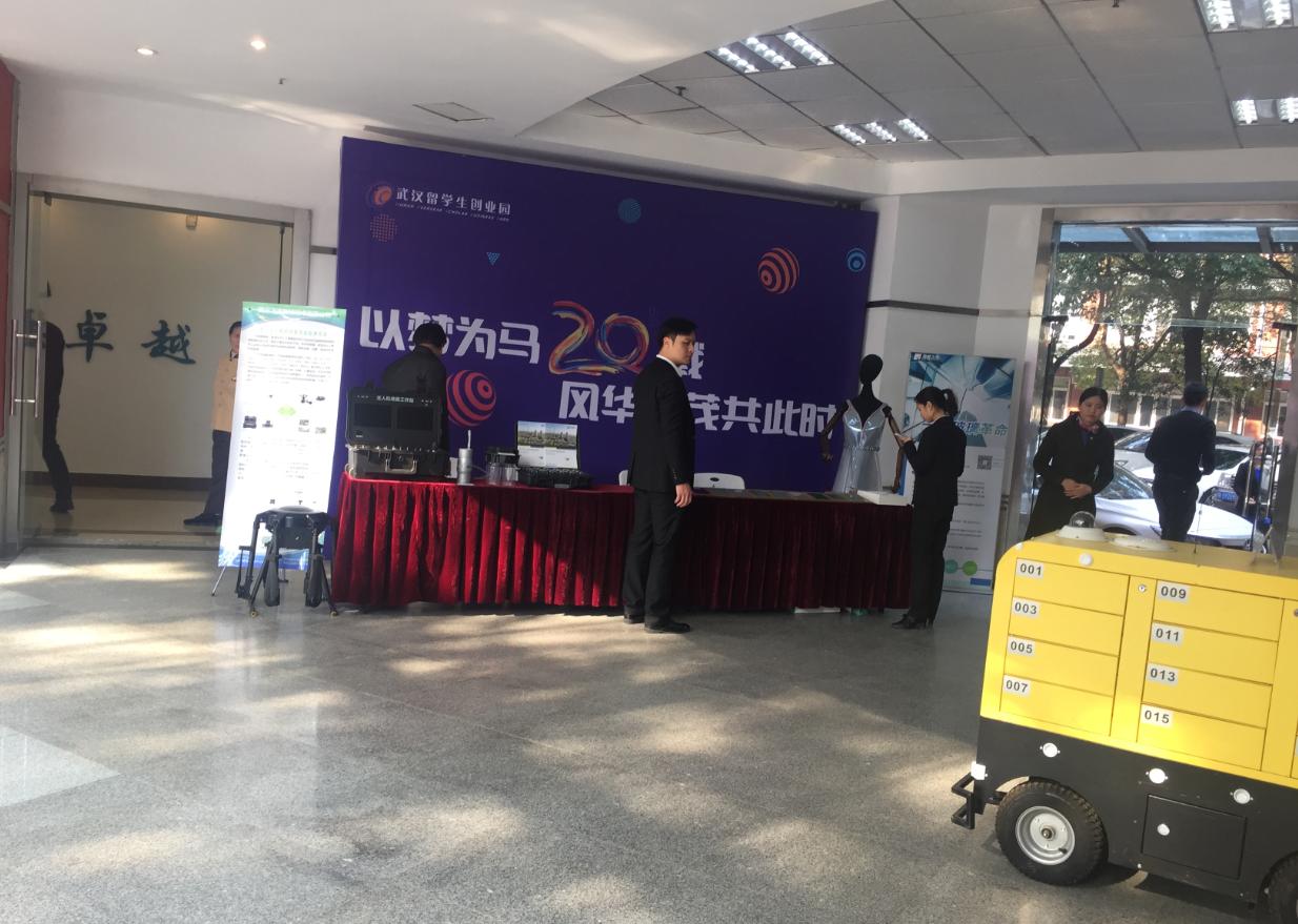 武汉留学生创业园20周年项目分享交流会