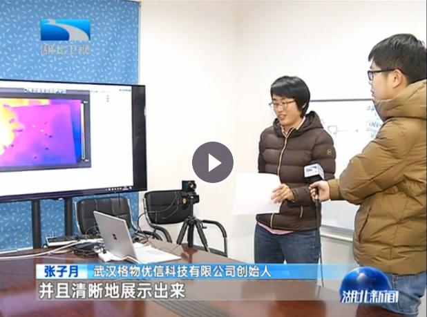 湖北卫视企业行——走进格物优信