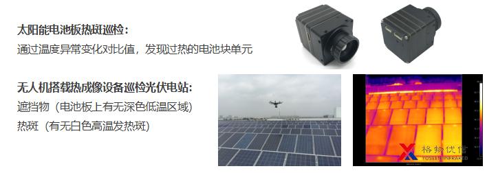 红外热像仪——太阳能电池板检测