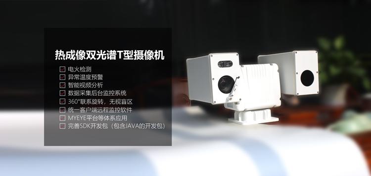 热成像双光谱摄像机介绍