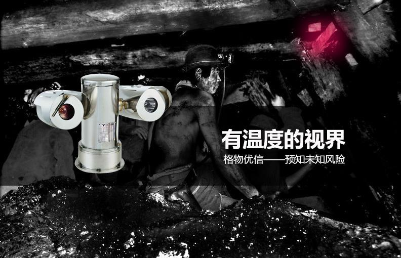 本安煤安矿用红外热像仪——为煤矿井下作业而生