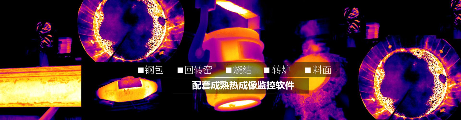 红外热像仪在鱼雷罐车钢包回转窑监控