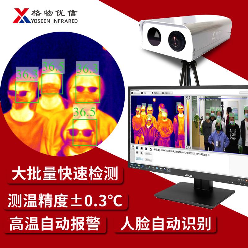 热成像人体测温摄像机