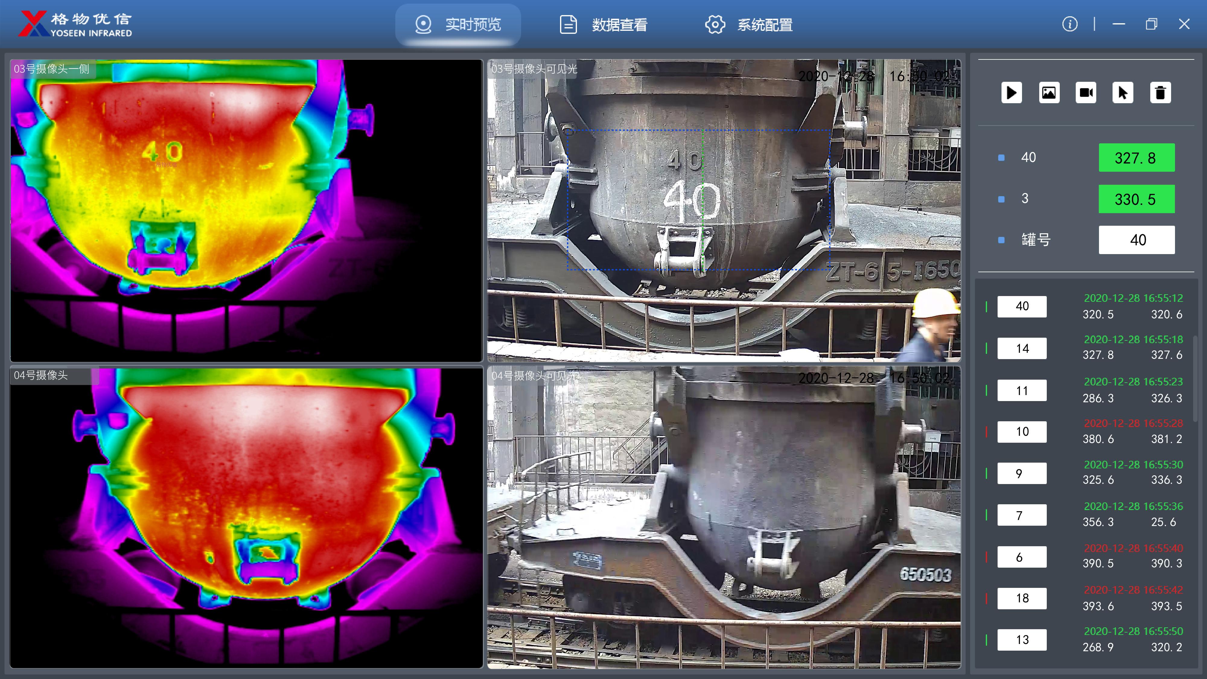 高温液态金属转运监测系统