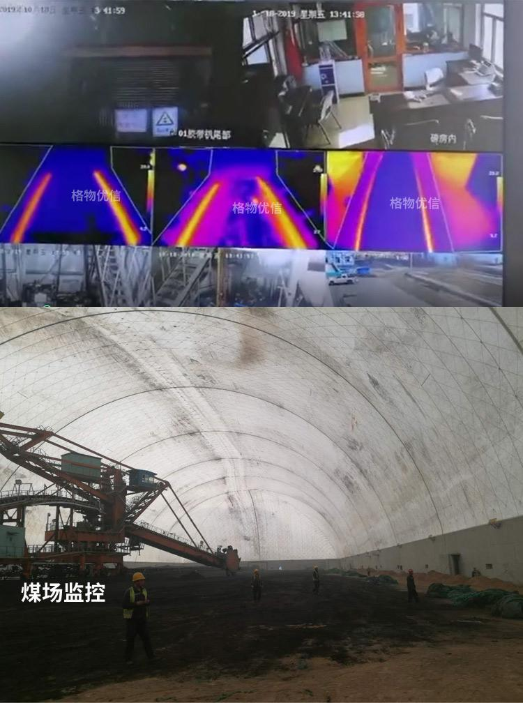 YRH300、YRH600煤矿用本安型红外热成像仪