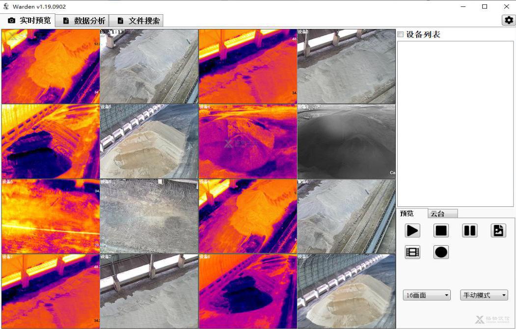 煤棚红外温度在线监测系统技术方案