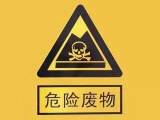 江苏省进一步加强危险废物环境管理工作
